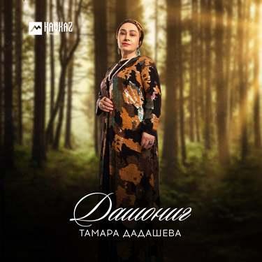 Тамара Дадашева. «Дашониг»