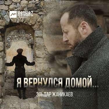 Эльдар Жаникаев. «Я вернулся домой»