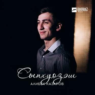 Алибек Казаров. «Сыпхуозэш»