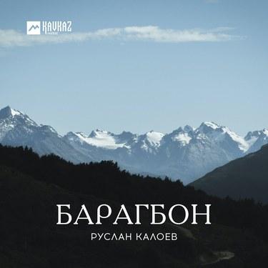 Руслан Калоев. «Барагбон»