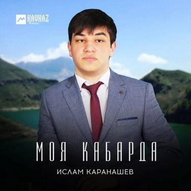 Ислам Каранашев. «Моя Кабарда»