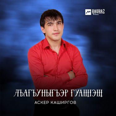 Аскер Каширгов. «Лъагъуныгъэр гуащlэщ»