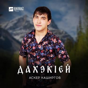 Аскер Каширгов. «Дахэкlей»