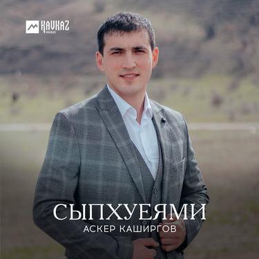 Аскер Каширгов. «Сыпхуеями»