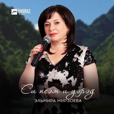 Эльмира Мирзоева. «Си псэм и уэрэд»
