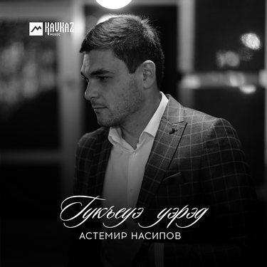 Астемир Насипов. «Гукъеуэ уэрэд»