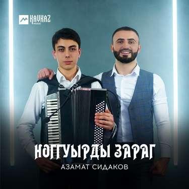 Азамат Сидаков. «Ноггуырды зараг»