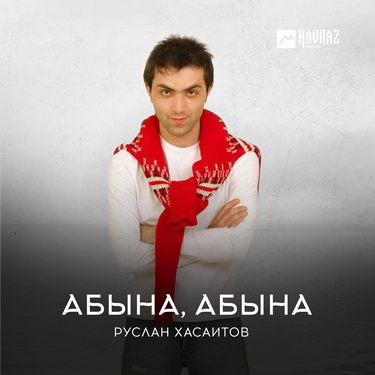 Руслан Хасаитов. «Абына, Абына»