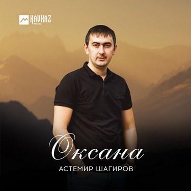 Астемир Шагиров. «Оксана»