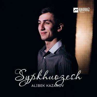 Alibek Kazarov. «Sypkhuozesh»