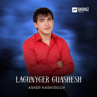 Asker Kashirgov. «Lagunyger guashesh»