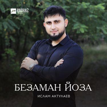 Ислам Актулаев. «Безаман йоза»
