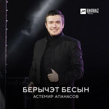 Астемир Апанасов. «Берычэт бесын»
