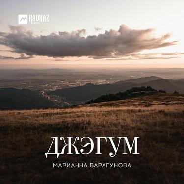 Марианна Барагунова. «Джэгум»