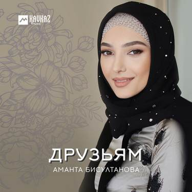 Аманта Бисултанова. «Друзьям»