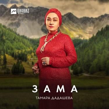 Тамара Дадашева. «Зама»