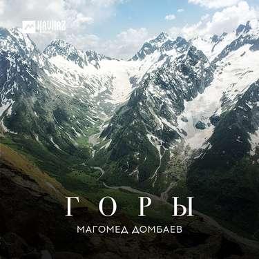Магомед Домбаев. «Горы»