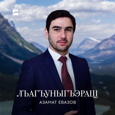 Азамат Евазов. «Лъагъуныгъэращ»