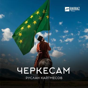 Руслан Кайтмесов. «Черкесам»