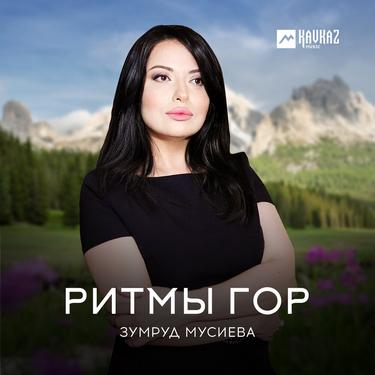Зумруд Мусиева. «Ритмы гор»