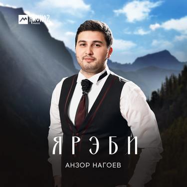 Анзор Нагоев. «Ярэбиэ»
