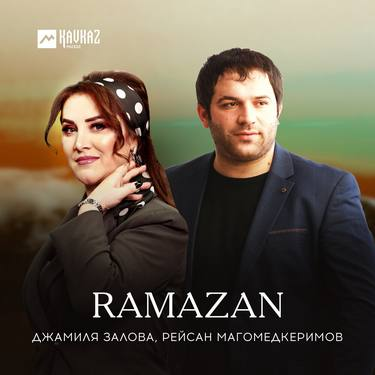Джамиля Залова, Рейсан Магомедкеримов. «Ramazan»