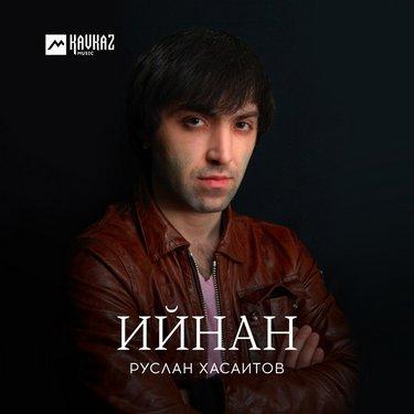 Руслан Хасаитов. «Ийнан»