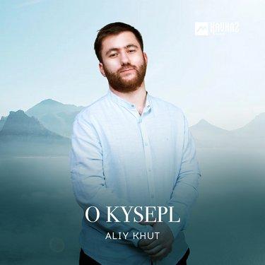 Aliy Khut. «O kysepl»