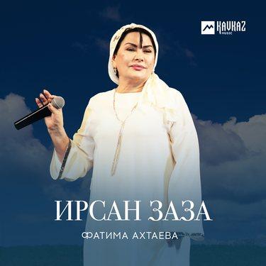 Фатима Ахтаева. «Ирсан заза»
