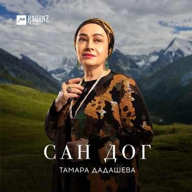 Тамара Дадашева. «Сан дог»