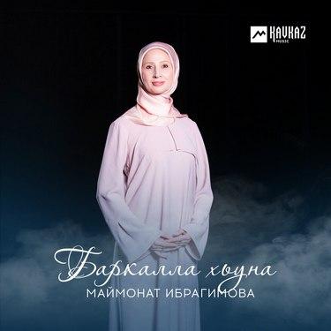 Маймонат Ибрагимова. «Баркалла хьуна»
