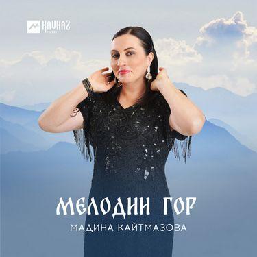 Мадина Кайтмазова. «Мелодии гор»