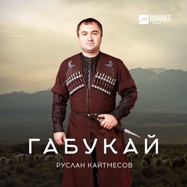 Руслан Кайтмесов. «Габукай»