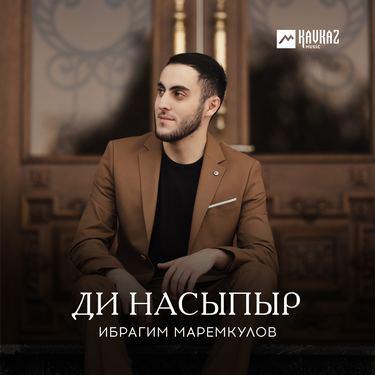 Ибрагим Маремкулов. «Ди насыпыр»