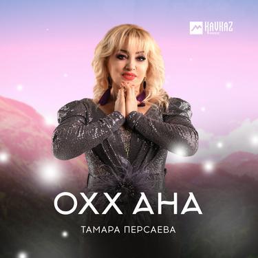 Тамара Персаева. «Охх ана»