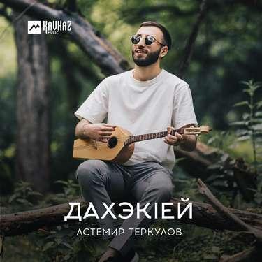 Астемир Теркулов. «Дахэкlей»