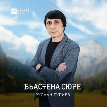 Руслан Тупиев. «Бьастена сюре»