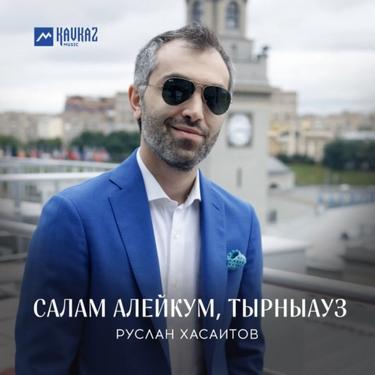 Руслан Хасаитов. «Салам Алейкум, Тырныауз»