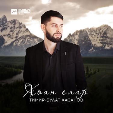 Тимир-Булат Хасанов. «Хьан елар»