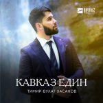 Тимир-Булат Хасанов. «Кавказ един»