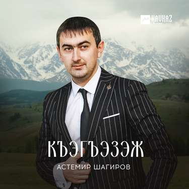 Астемир Шагиров. «Къэгъэзэж»