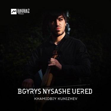 Khamidbiy Kunizhev. «Bgyrys nysashe uered»