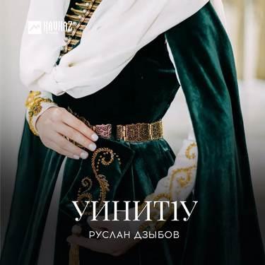 Руслан Дзыбов. «Уинитlу»