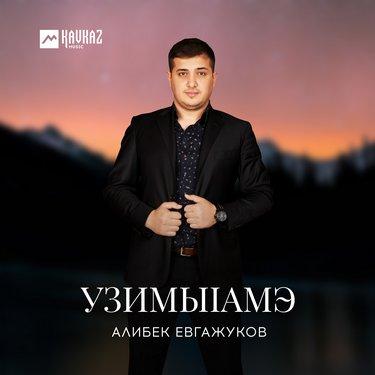 Алибек Евгажуков. «Узимыlамэ»
