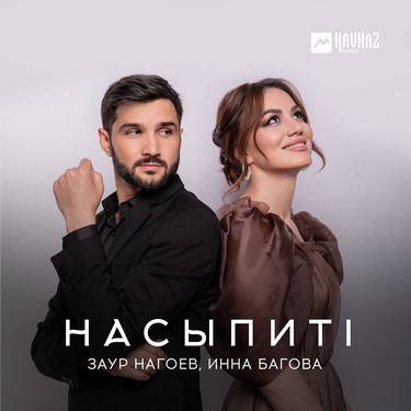 Заур Нагоев, Инна Багова. «Насыпитl»