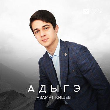 Азамат Кишев. «Адыгэ»