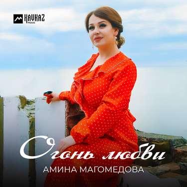 Амина Магомедова. «Огонь любви»
