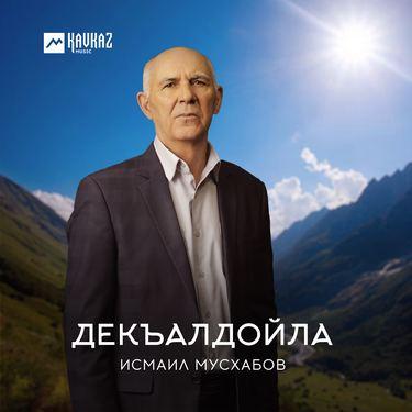 Исмаил Мусхабов. «Декъалдойла»