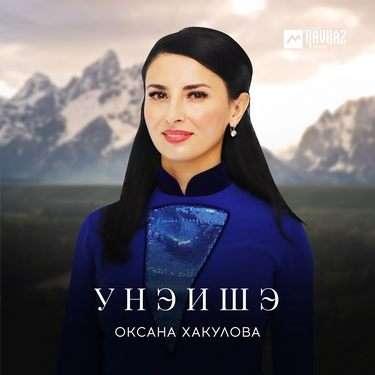 Оксана Хакулова. «Унэишэ»