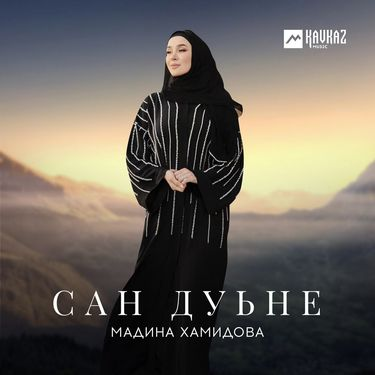Мадина Хамидова. «Сан дуьне»